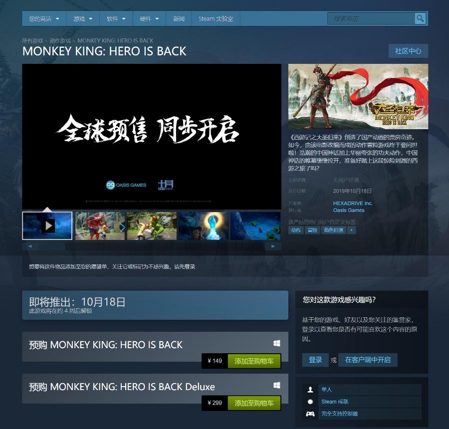 TGS出彩的中国原创游戏《大圣归来》开启Steam全球预售