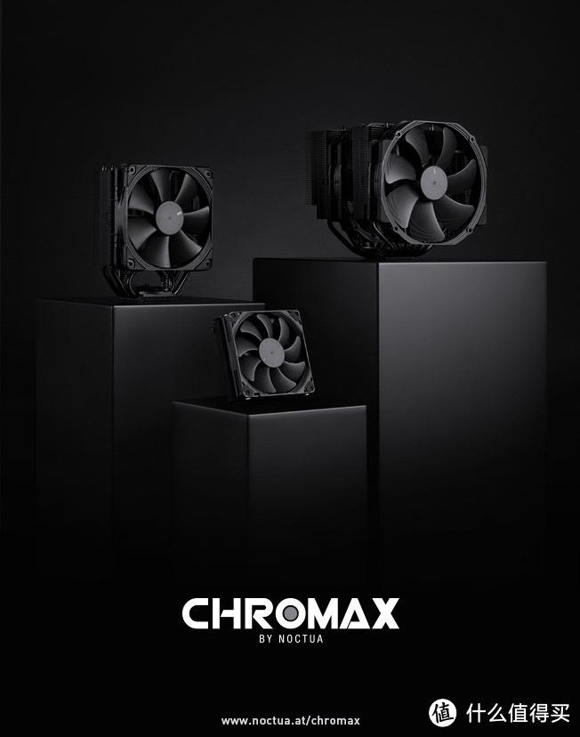 暗黑的风冷之王来了:Noctua 猫头鹰 发布 chromax.black系列 散热器和配件